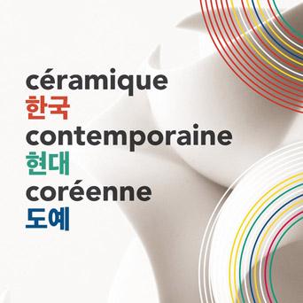 Fondation Bernardaud Limoges 2016